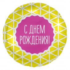 Шар (18''/46 см) Круг, с Днем Рождения! (геометрический узор), Желтый, 1 шт.