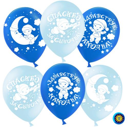 Воздушный Шар (12''/30 см) Спасибо за сына!, Голубой (454)/Синий (250), пастель, 2 ст, 50 шт.