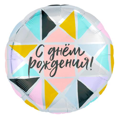 Шар (18''/46 см) Круг, С Днем Рождения! (разноцветные треугольники), 1 шт.