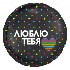Шар (18''/46 см) Круг, Люблю Тебя (разноцветное сердечко), Черный, 1 шт.