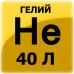 Газ гелий (баллон 40л)
