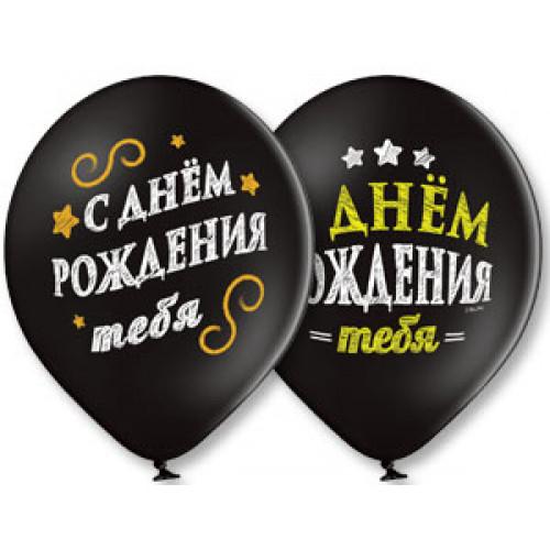 """Шар с рисунком 14"""" С Днем Рождения 2цв"""