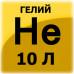 Газ гелий (баллон 10л)