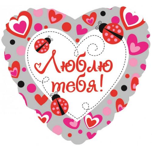 Шар (18''/46 см) Сердце, Люблю тебя (божьи коровки), 1 шт.
