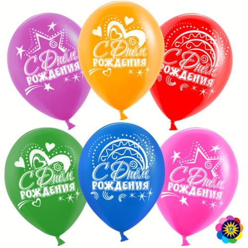 Воздушный Шар (12''/30 см) С Днем Рождения! (сердца и звезды), Ассорти, лайт, пастель, 2 ст, 50 шт.