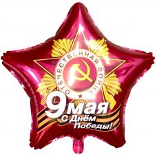 Шар (18''/46 см) Звезда, 9 Мая, С Днем Победы!, Рубин, 1 шт.
