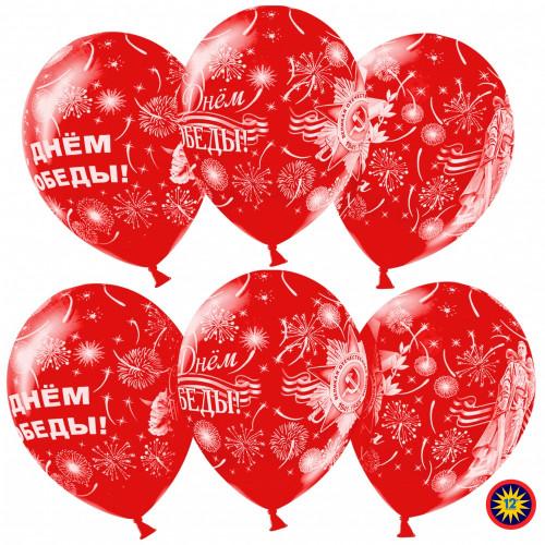 Воздушный шар (12''/30 см) 9 Мая, С Днем Победы!, Красный (230), пастель, 5 ст, 100 шт.