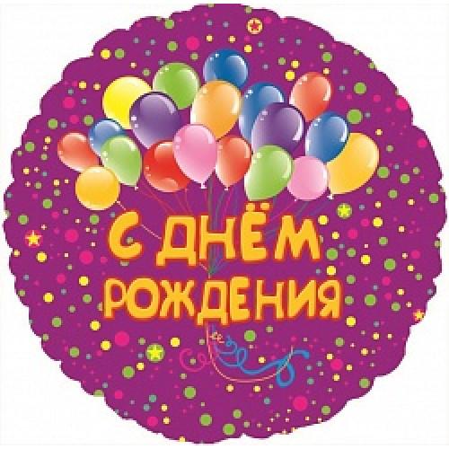 Шар (18\'\'/46 см) Круг, С Днем Рождения! (воздушные шарики), Фуше, 1 шт. в упак.