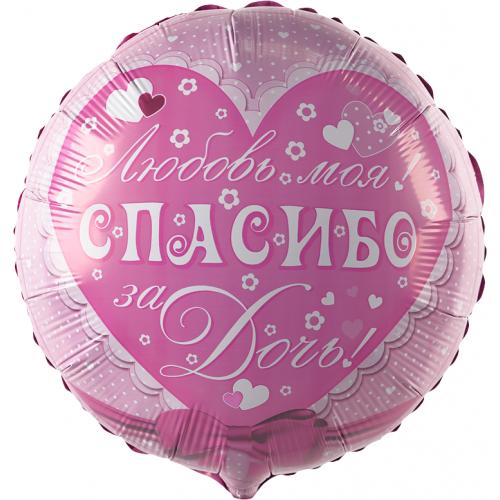 Шар (18''/46 см) Круг, Спасибо за дочь! Любовь моя!, Розовый, 1 шт.