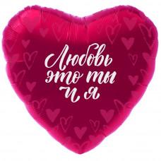 Шар (18''/46 см) Сердце, Любовь - это Ты и Я, Фуше, 1 шт.